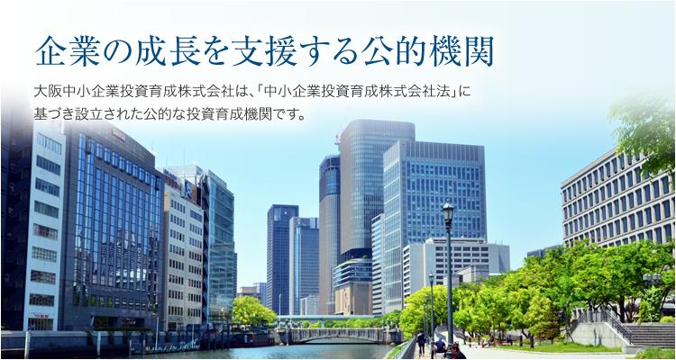 大阪中小企業投資育成株式会社 | 中堅・中小企業の自己資本の充実と ...